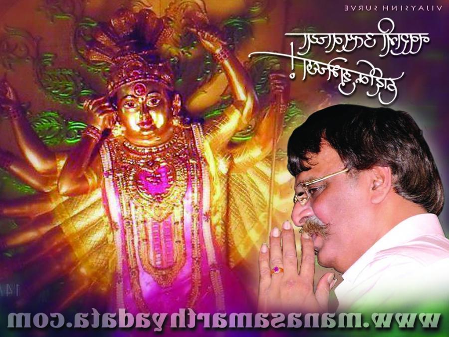 Aniruddha bapu chalisa download itunes