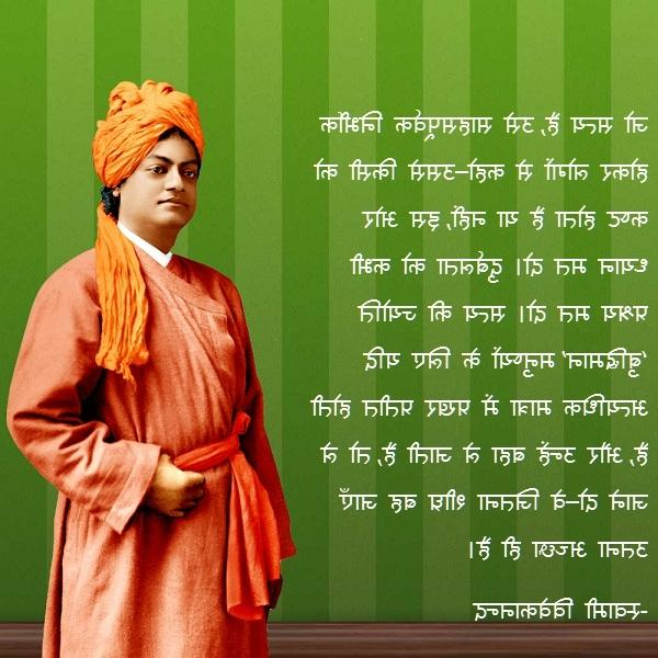a short essay on swami vivekananda Swami vivekananda was the chief disciple of sri ramakrishna, and was responsible for awakening india spiritually check this biography to.