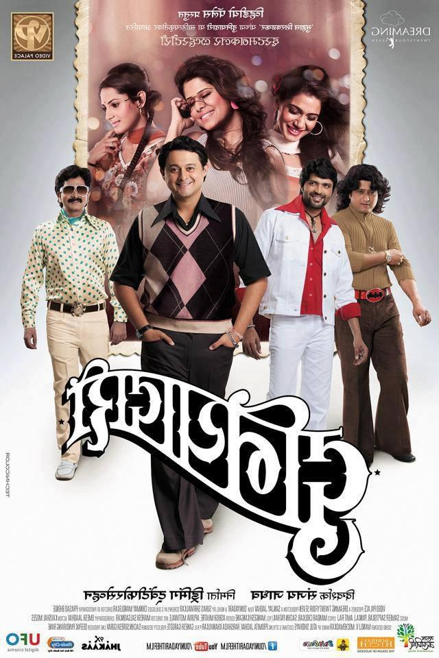 Dada kondke movie mp3 song download erogonclick for Classic house music downloads