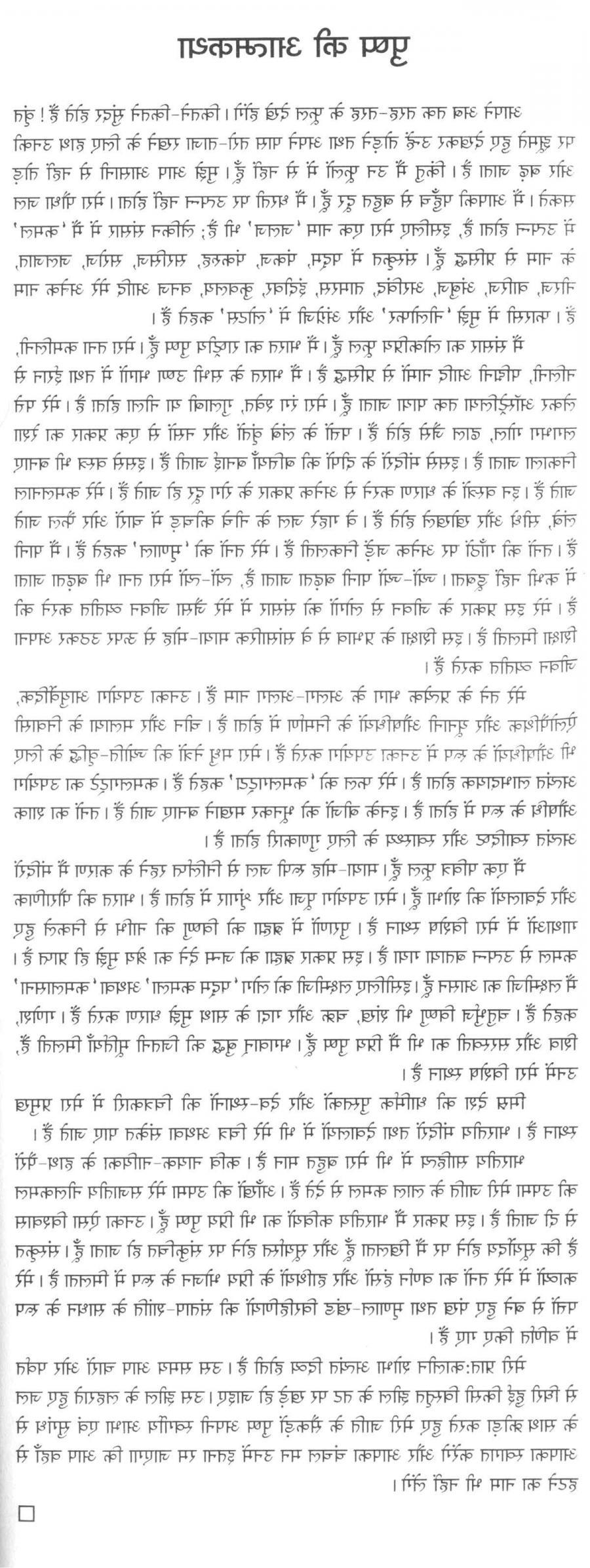 hindi essay on flowers छतरी की आत्मकथा पर निबंध |essay on autobiography of umbrella in hindi  मैं हूँ छतरी । बरसात प्रारम्भ होते ही मनुष्यों की सबसे.
