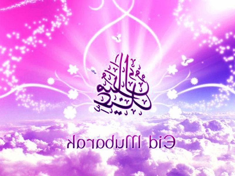 urdu eidul fitr