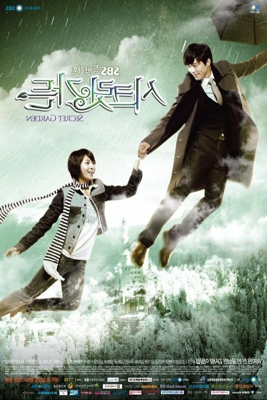 Secret garden photos korean drama